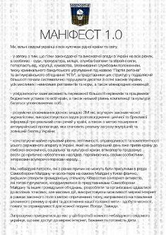 Активисты Майдана создали киберсотню для интернет-борьбы (документ)
