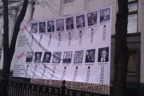 Возле Верховной Рады вывесили плакат со списком врагов Майдана (фото)