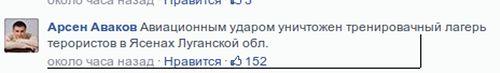 Аваков сообщил о том, что авиация уничтожила тренировочный лагерь ополченцев в Луганской области (фото)