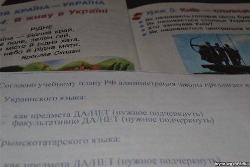 В школах Крыма решают, нужно ли преподавать украинский и крымскотатарский языки