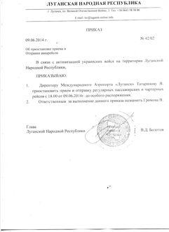 В Луганске могут приостановить работу аэропорта (текст приказа)