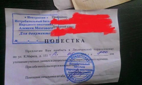 В Лисичанске набирают людей в «истребительный батальон» (фото)