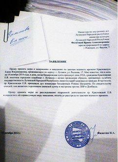 В ЛНР будут расстреливать ведьм и экстрасенсов (ФОТО)