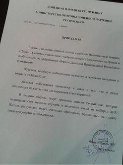 """Террористы """"ДНР"""" отправляют на передовую женщин"""