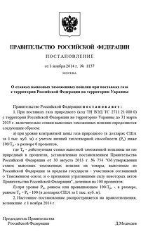 Россия согласилась на скидку на газ для Украины (ФОТО)