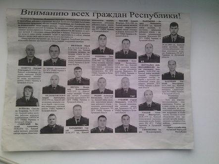 Вестник террористов, газета «21 век», опубликовала расстрельный список милиционеров